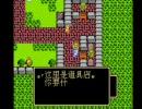 【実況】中国産ドラゴンクエスト5 その5【中身DQ2】
