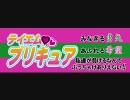 【競馬MAD】テイエムプリキュア