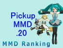 【MikuMikuDance】Pickupランキング.20 (01/05~01/18)【MMD...