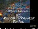 【MoE】Master_of_Epic_WarAge7年7月7日第5回SoloAge近接