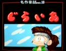 PCエンジン 天外魔境 (1989)