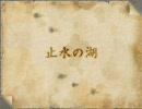 【初音ミク】 止水の湖 (超拡張版) 【オリジナル曲】
