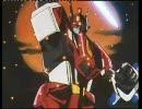 戦え!超ロボット生命体トランスフォーマーV ED