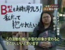 「私だって抱かれたい」お持ち帰りされないB型女性、港区で署名活動
