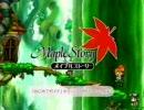 MapleStory - CM(現状ver)(高画質)