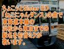 初音ミクがちょこッとSisterのEDで東海道本線の駅名を歌いました。