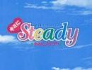 【PS】 君にSteady OP