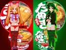 【最終決選投票】赤いきつねvs緑のたぬき