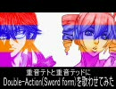 【重音テト・テッド】Double-Action SWORD-FORM 【仮面ライダー電王】