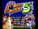 スーパーボンバーマン5 「バトルテーマ2」