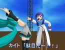 【MikuMikuDance】KAITO兄さんがミクにウマウマ(?)教えちゃいます