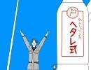 【国擬人化漫画】燃焼系ヘタレ式【手書き】