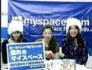 まーちゃん&YURIちゃんの走れ☆マイスペ~ス 11月20日 2/2