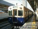 【延伸工事中】阪神西大阪線 尼崎→西九条