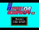 ハイパーオリンピック'84(1)  X1版