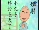 アニメちびまる子ちゃん台湾版 銀行のCM?