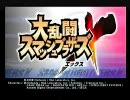 """【スマブラX】Smash of""""X""""【MAD】"""