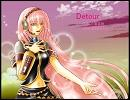 【巡音ルカ】Detour【カバー曲】