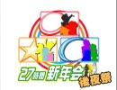 【im@s新年会】新年会後夜祭vol.4