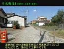 第94位:原付で日光街道を走ってみた(その12)新田-小金井-笹原