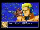 【プレイ動画】スーパーロボット大戦D 第1話 2/2