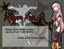 巡音ルカのオリジナル曲 Japanese Ninja