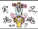 【実況プレイ】塊魂【がっつり7回目】