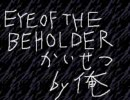 EYE OF THE BEHOLDER かいせつ