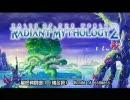 【TOW】レディアントマイソロジー2 オリジナル戦闘曲集【マイソロ2】
