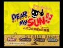 【DEAR MY SUN】ムスコ育成計画 その1【