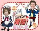 ~緒方vs土門~ MOEMOE♥漢組! ぐれ~と #01