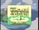 ゼルダの伝説 夢を見る島DX 調整編