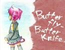 重音テト オリジナル曲『バタフライ・バターナイフ』
