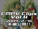 【予告】ボーカロイドショートPV集 - CMPV Clips Vol.4 【チラリズム】