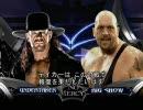 墓守vs巨人&おばちゃんPV WWE  NoMercy2008