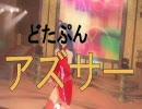 【替え歌】猫ジP「破裏拳ポリマー」【歌ってみm@ster】 thumbnail