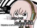 【ニコカラ】ダブルラリアット【アゴアニ