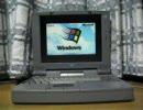 Windows95起動動画