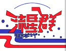 【合作】シオシオ動画流星群【伯方の塩】