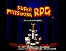 スーパーマツオカRPG ダイジェストムービー【松岡修造×マリオRPG】