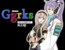 【巡音ルカと神威がくぽ】ggrks-ググれカ