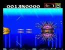 PCエンジンCD-ROM2『スーパーダライアスⅡ』後半