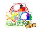 【im@s新年会】人力アイドルジングル集!