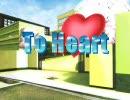 To Heart OP - Brand New Heart
