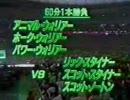 【プロレス】 トリプル・ウォリアーズ vs ノートン&スタイナーズ