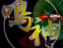 【MUGEN】総力戦!四大勢力対抗試合  開幕式