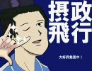 【ギャグマンガ日和】聖徳太子の楽しい人力飛行【人力Vocaloid】