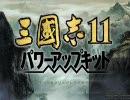 【三国志11】古くないけどいにしえ武将・超級 #000