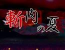 【MUGEN】侍魂斬紅郎無双剣 ~斬肉の夏~ 【原作つきストーリー】