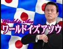 【麻生太郎】ワールドイズアソウ【ANA】
